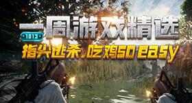 10.13一周游戏精选
