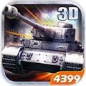 3D坦克争霸2攻略