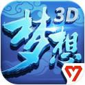 梦想世界3D攻略