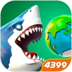 饥饿鲨:世界