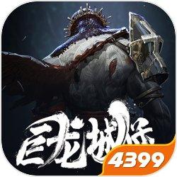 魂之刃:巨龙城堡(春节版本上线)