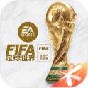 FIFA足球世界攻略