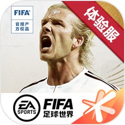FIFA足球世界(体验服)