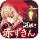 小红帽:逃出黑暗森林汉化版
