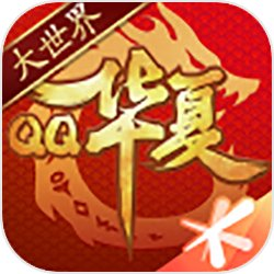 华夏(腾讯正版)