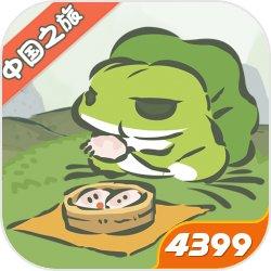 旅行青蛙:中国之旅