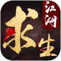 江湖求生(武侠吃鸡)