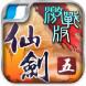 仙剑奇侠传5:剑傲丹枫