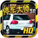 停车大师3D HD