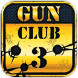 枪支俱乐部3