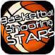 篮球投篮明星