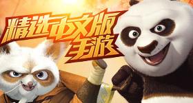 精选中文版手机游戏