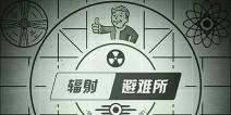 辐射:避难所