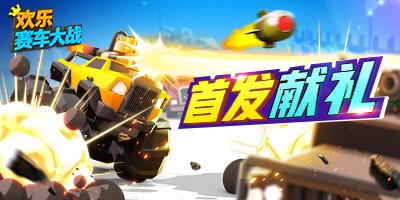 【有奖活动】欢乐赛车战不停,开启赛车新世代!